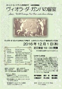 2016-12-01_ohmigakudoのサムネイル