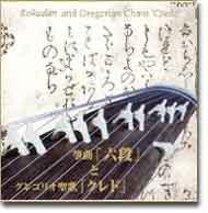 筝曲『六段』とグレゴリオ聖歌『クレド』