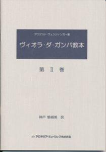『ヴィオラ・ダ・ガンバ教本 第II巻』表紙