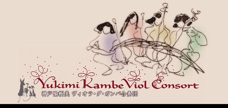 神戸愉樹美ヴィオラ・ダ・ガンバ合奏団 YKVC Yukimi Kambe Viol Consort