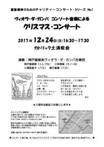 20171224チャリティーコンサート「神戸愉樹美ガンバ合奏団」 ちらし最終版のサムネイル